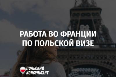 Можно ли работать во Франции по польской визе