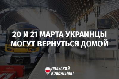Как украинцам вернуться домой: спецпоезда 20 марта и чартеры 21 и 23 марта 1