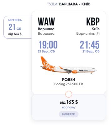 Как украинцам вернуться домой: спецпоезда 20 марта и чартеры 21 и 23 марта 2