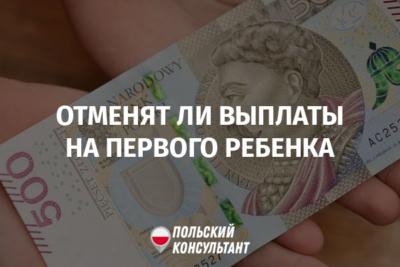 Отмена выплат по программе Родина 500+ в Польше из-за коронавируса