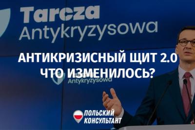 Новый Антикризисный щит 2.0 в Польше