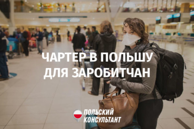 Чартерный рейс в Польшу для украинских заробитчан