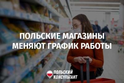 Графики работы польских магазинов с 14 апреля