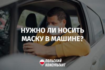 в Польше ношение маски в авто не обязательно