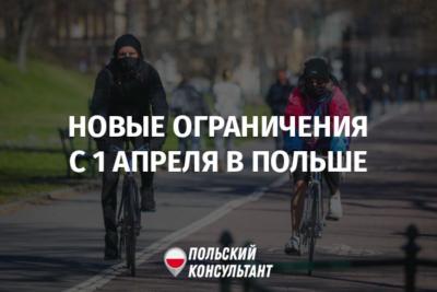 ограничения в Польше с 1 апреля