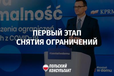 Снятие ограничений в Польше с 20 апреля