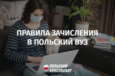 Как поступить в Польшу во время коронавируса