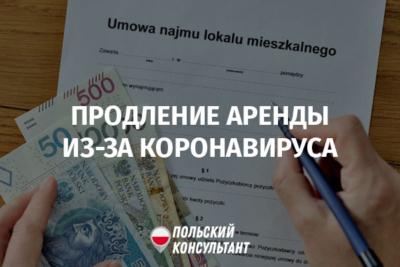 продление договора аренды в Польше из-за коронавируса