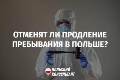 отмена продления пребывания в Польше из-за коронавируса