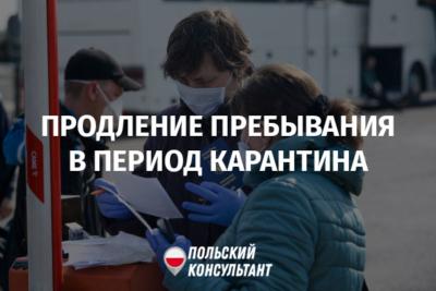 Продление законного пребывания в Польше во время карантина по коронавирусу