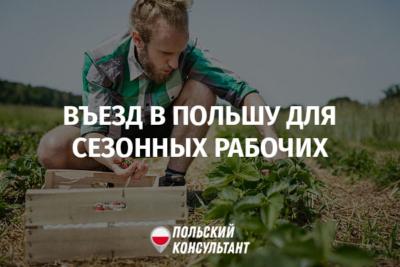 Въезд в Польшу для работы в сельском хозяйстве должен быть облегчен