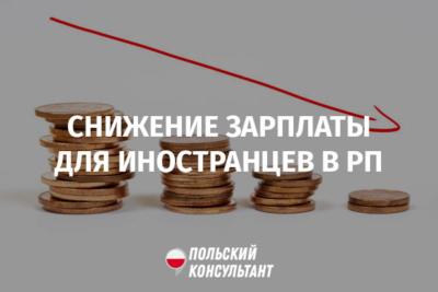 Сокращение зарплаты иностранным работникам в Польше в связи с коронавирусом