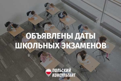 В Польше объявлены сроки школьных экзаменов, перенесенных из-за пандемии