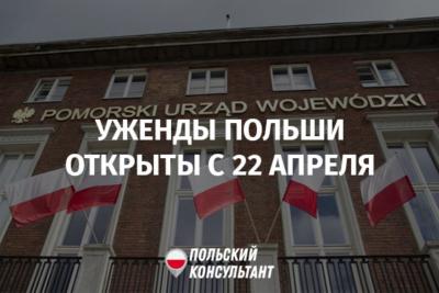 Для кого открылись уженды в Польше с 22 апреля