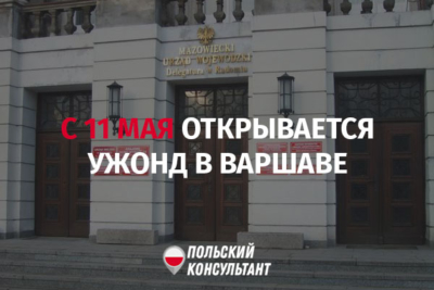 11 мая открывается воеводский ужонд в Варшаве