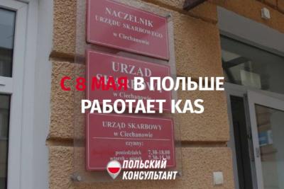 С 8 мая в Польше можно посетить ужонд скарбовый, но не всем и не всегда