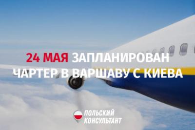 Чартер из Киева в Варшаву будет 24 мая