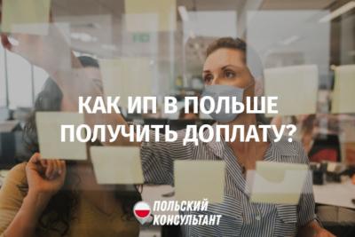 Какие доплаты могут получить ИП в Польше в рамках антикризисных мер