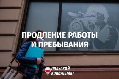 Дополнены условия продления пребывания и работы иностранцев в Польше