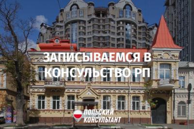 Как записаться на прием в польское консульство в Киеве, Одессе и Харькове