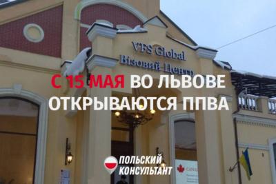 Открытие визовых центров во Львове с 15 мая