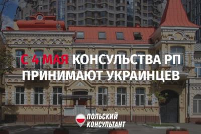 С 4 мая Польша возобновляет выдачу рабочих виз украинцам