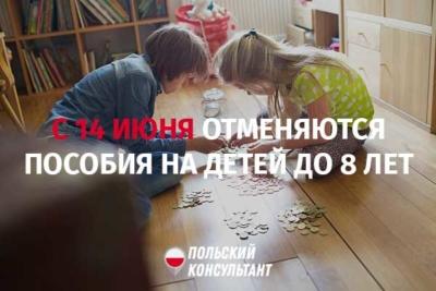 В Польше пособие на детей до 8 лет отменяется с 25 мая