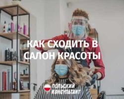 Как подстричься в Польше во время коронавируса