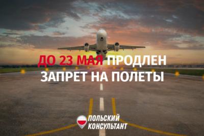 В Польше до 23 мая продлен запрет на полеты