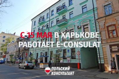 Открыта регистрация в консульство Польши в Харькове с 15 мая 2020 г