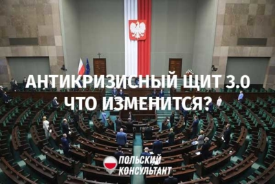 Антикризисный щит 3.0 для украинцев, работающих в Польше
