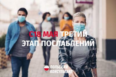 Третий этап снятия ограничений в Польше с 18 мая