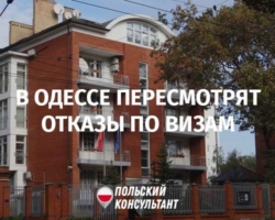 В польском консульстве в Одессе пересмотрят отказы по визам, сделанные до пандемии