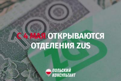 Отделения ZUS в Польше начинают работать с понедельника 4 мая
