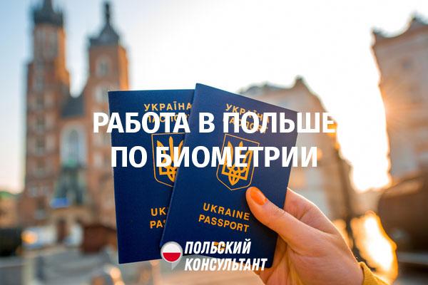 Работа в Польше по безвизу