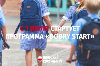 Подача заявления на «Dobry Start» с 1 июля 2020 года