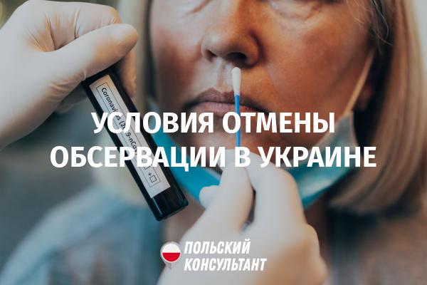 Отмена обсервации в Украине