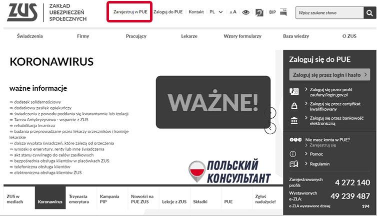 Проверка платит ли работодатель в ZUS