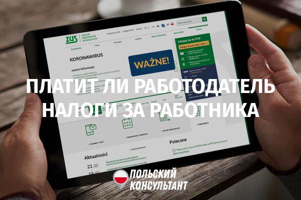 как узнать платит ли работодатель налоги за работника украина