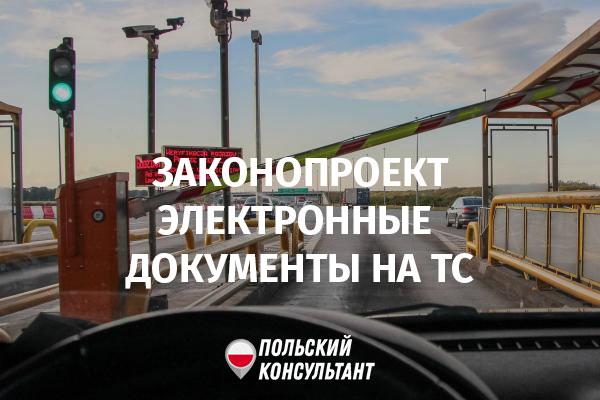 Электронные документы на машину в Польше