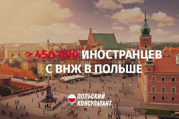 450 тысяч иностранцев с ВНЖ Польше