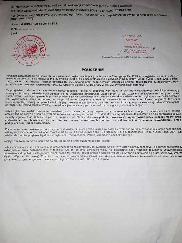 Сезонное приглашение на работу в Польшу (засвядчение) - Страница 2