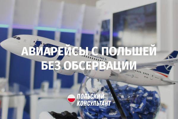 Польша возобновила авиасообщение с Украиной