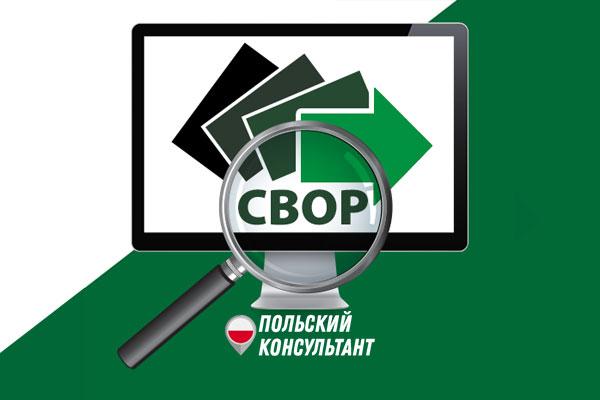 Поиск вакансий в Польше через Centralna Baza Ofert Pracy