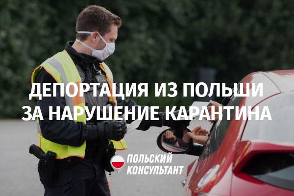 депортация за нарушение карантина в Польше