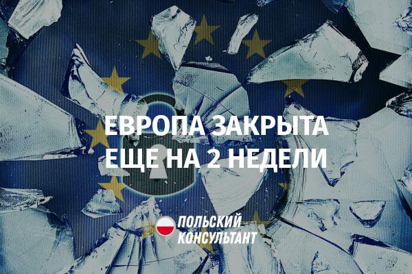 Границы ЕС будут закрыты еще 2 недели