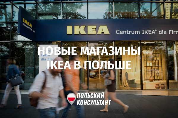 В Польше откроют новые магазины ИКЕА в торговых центрах