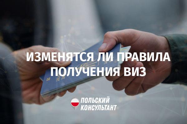 Вступят ли в силу новые правила получения визы в Польшу