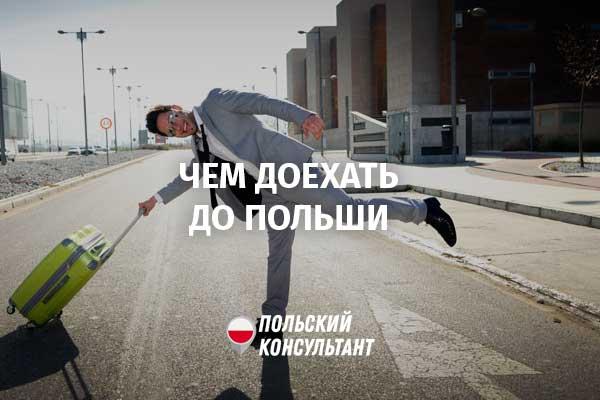 как доехать в польшу из украины