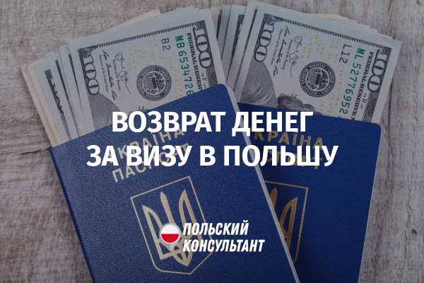 как вернуть деньги за визу